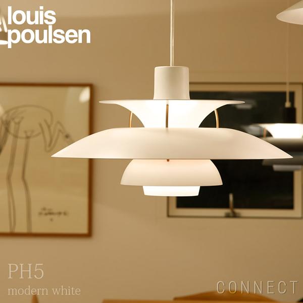 ルイスポールセン PH5 モダンホワイト