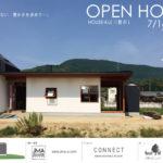CONNECT HouseProject第二弾遂に完成しました!内覧会開催されますー!