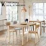 北欧のイメージに合う!カリモクニュースタンダードの家具4選