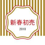 新店舗初!2018年新春初売のお知らせ