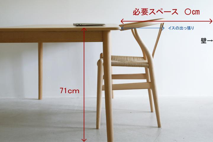 ダイニング テーブル 高 さ 平均