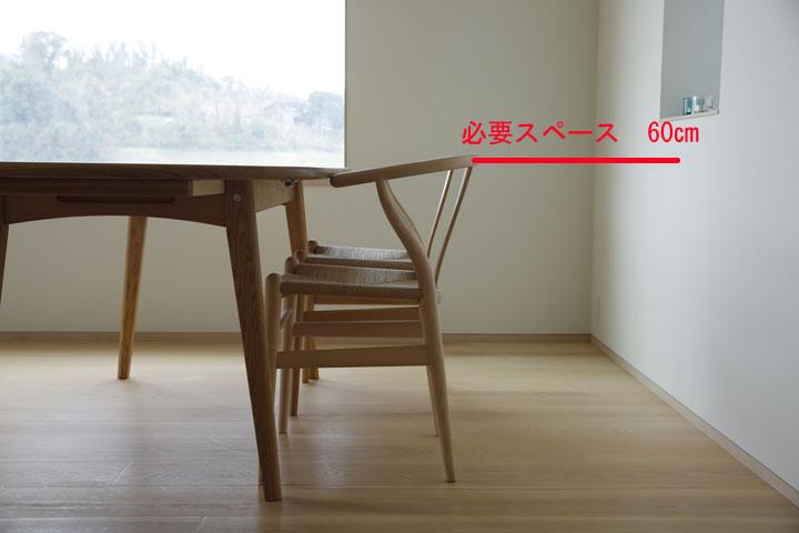 ダイニングテーブル 動線