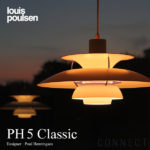 ルイスポールセン「PH5シリーズ」徹底比較!