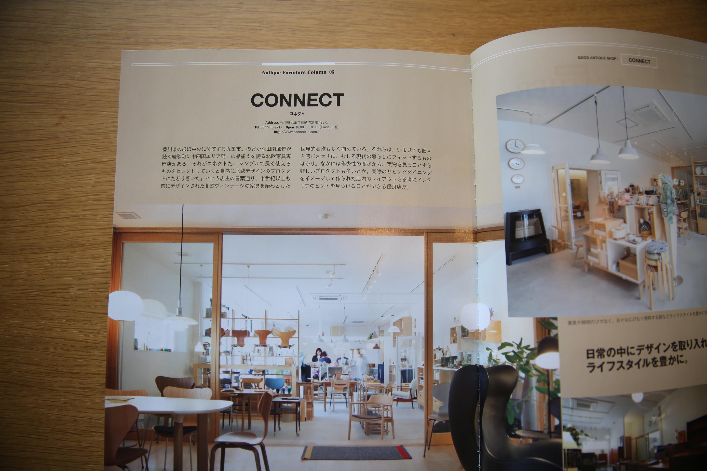 アンティーク家具カタログ 北欧ヴィンテージ家具 CONNECT