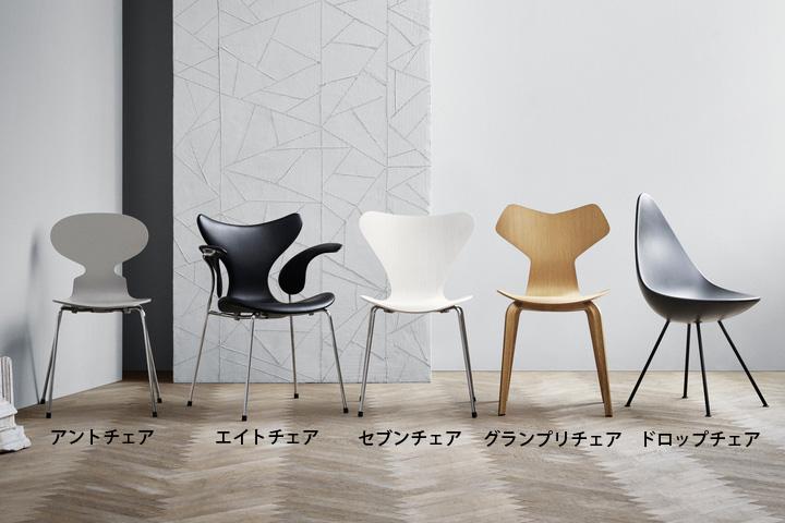 フリッツハンセン 椅子