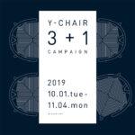 【ダイニングに名作が揃う】名作Yチェア3脚+1脚キャンペーン