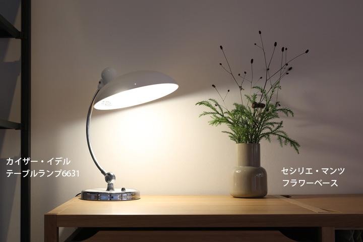 フリッツハンセン 照明 テーブルランプ