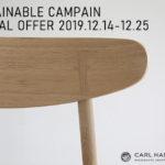 (12日間限定)SDGsイベント記念!カールハンセン&サンとkvadrat(クヴァドラ)キャンペーン