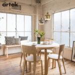 artek・vitra・Fredericia価格改定のお知らせ【2月1日から】