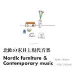 【イベント開催】「北欧の家具と現代音楽」 CONNECT×音楽家・渡邉和三郎