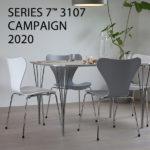セブンチェアキャンペーンスタート!CONNECTで人気のセブンチェア4選をご紹介