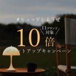 6月15日まで!『#ヒュッゲしようぜ』ポイント10倍キャンペーンのお知らせ