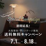 「#ヒュッゲしようぜ」 SPECIAL CAMPAIGN 大型家具・ヴィンテージ家具の送料無料が期間延長!!
