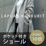 ラプアン カンクリ「ポケット付きショール」 販売開始&ポイント10倍キャンペーン!!