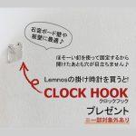 Lemnos(レムノス) の掛け時計をご購入でクロックフックプレゼント!