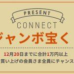 1月3日インスタライブ・CONNECTジャンボ宝くじの当選者発表!!