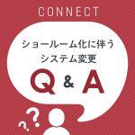 店舗閉店「ショールーム化」に伴うよくあるご質問 Q&A