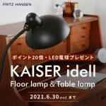 KAISER idell(カイザー・イデル)アニバーサリーモデル特別入荷キャンペーン