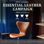 【特別価格】セブンチェアエッセンシャルレザーキャンペーン!