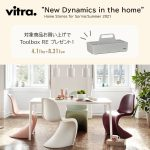 Vitra Home Stories for Spring/Summer キャンペーン