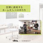 「空間に調和するホームオフィスの作り方」 Vitra×CONNECT 対談動画