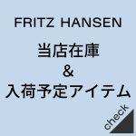 Fritz Hansen(フリッツ・ハンセン)入荷予定情報